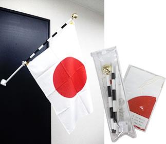 日の丸国旗セット マンション・集合住宅用